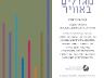 towers invitation הזמנה לתערוכה מגדלים באוויר