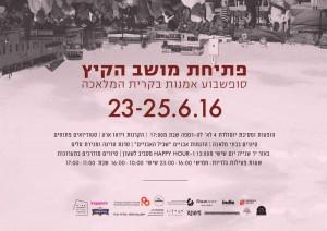 Kiryat Hamelacha weekend activities | סוף שבוע אמנות בקריית המלאכה