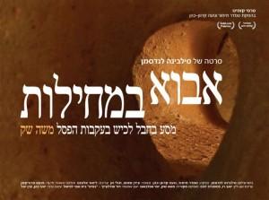 Documentary about Moshe Shek - סרט דקומנטרי אודות משה שק