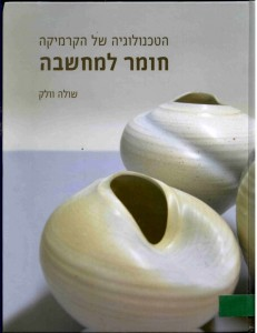Shula Wolk on Ceramics Technology הטכנולוגיה של הקרמיקה – חומר למחשבה שולה וולק