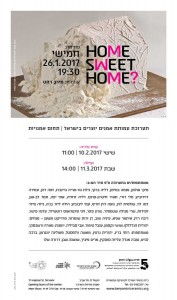 ? HOME SWEET HOME | הזמנה | invitation