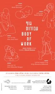 Body of Work | גוף עבודות