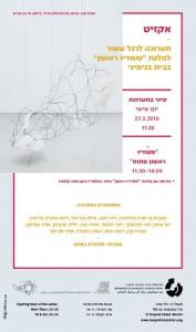 הזמנה לסיור בתערוכה אקזיט