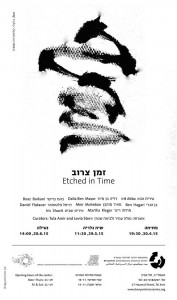 זמן צרוב | הזמנה | Etched in Time | Invitation