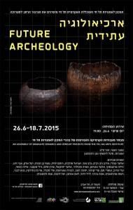 הזמנה | ארכאולוגיה עתידית