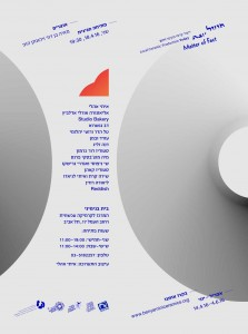 MatterofFact - Invitation | פועל יוצא - הזמנה