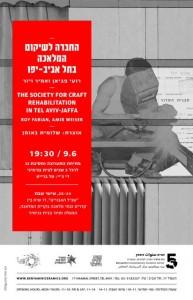 החברה לשיקום המלאכה בתל אביב-יפו