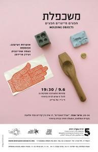 משכפלת, חפצים יוצרים חפצים | Molding Object, Objects make Objects