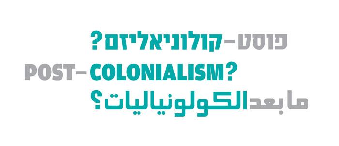 פוסטקולוניאליזם?! תכנית הרצאות