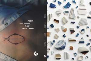 ספר 5 שנים פעילות הגלריה