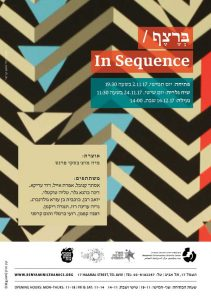 הזמנה ברצף | In Sequence | Invitation