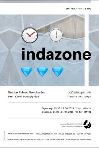 indizone | invitation | הזמנה