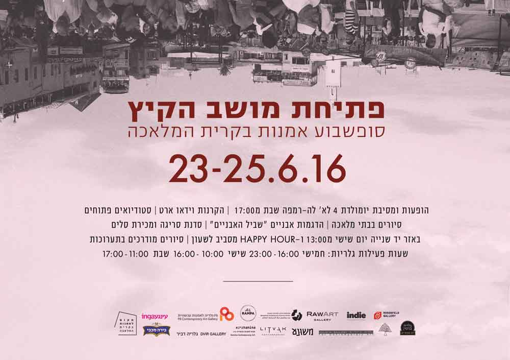 Summer Festival in Kiryat Hamelacha- Art=Music=Craft