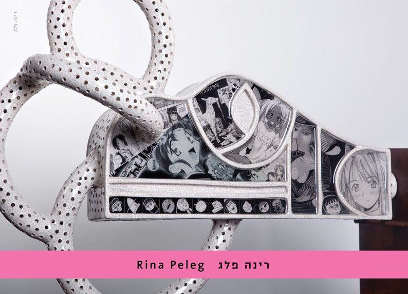רינה פלג – קומיקרמיקה