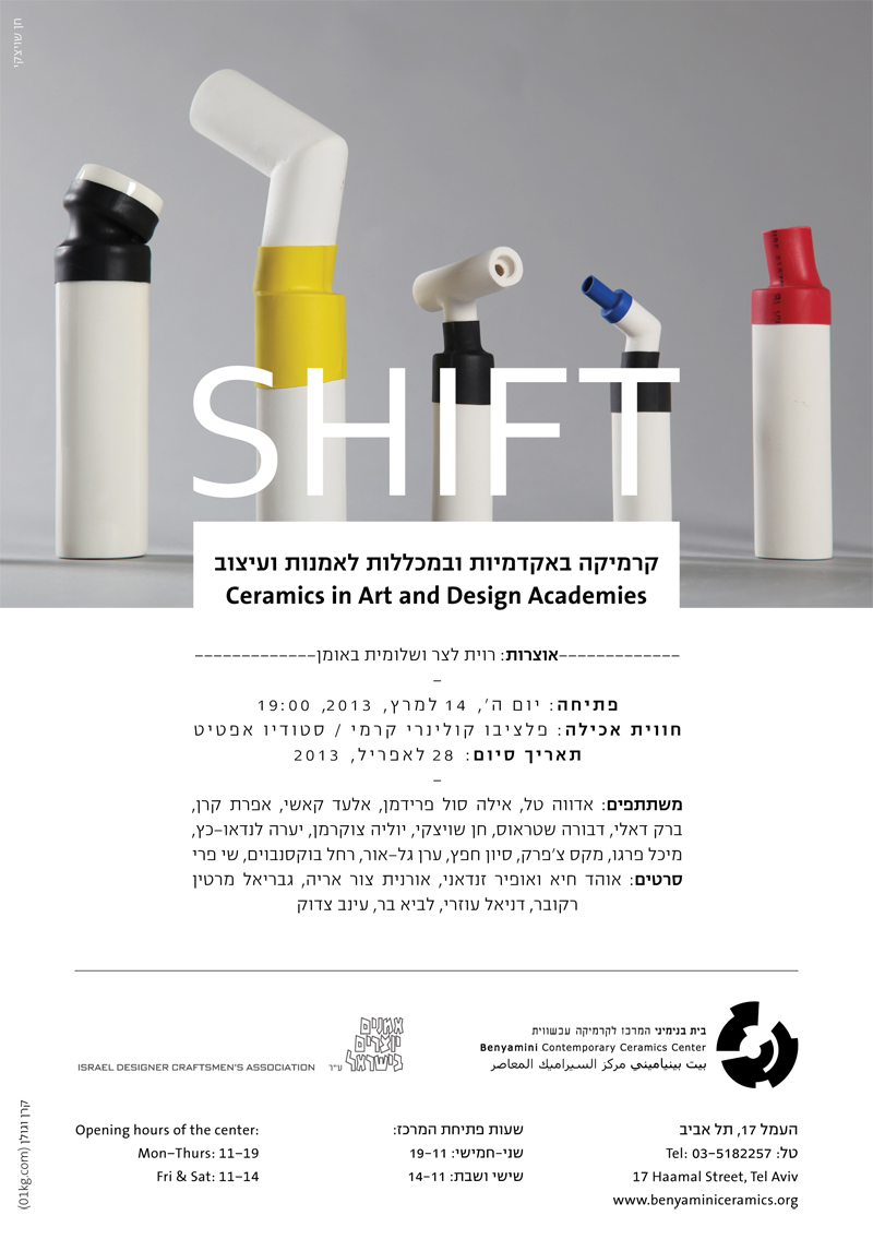 Shift – Ceramics in Academies of Art and Design